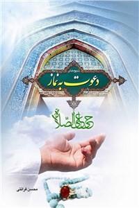 نسخه دیجیتالی کتاب شیوه های دعوت به نماز