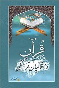نسخه دیجیتالی کتاب قرآن و متولیان فرهنگی