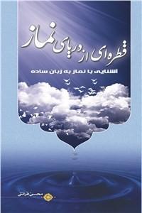نسخه دیجیتالی کتاب قطره ای از دریای نماز