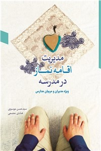 نسخه دیجیتالی کتاب مدیریت اقامه نماز در مدرسه