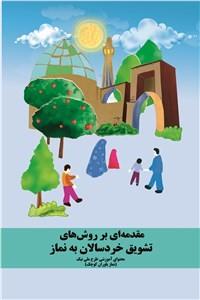 نسخه دیجیتالی کتاب مقدمه ای بر روش های تشویق خردسالان به نماز