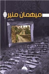 نسخه دیجیتالی کتاب میهمان منیر