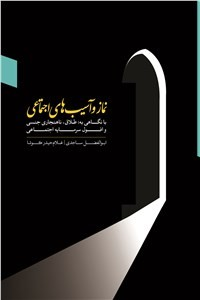 نسخه دیجیتالی کتاب نماز وآسیب های اجتماعی