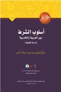 نسخه دیجیتالی کتاب اسلوب الشرط بین العربیه والفارسیه