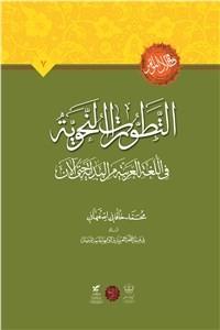 نسخه دیجیتالی کتاب التطورات النحویه فی اللغه العربیه من البدایه حتی الآن
