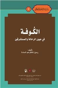 نسخه دیجیتالی کتاب الکوفه فی عیون الرحاله و المستشرقین