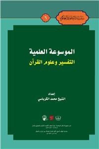 نسخه دیجیتالی کتاب الموسوعه العلمیه - التفسیر و علوم القرآن