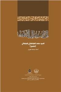 نسخه دیجیتالی کتاب الی استدراک الذریعه جلد اول