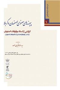 نسخه دیجیتالی کتاب پیوند های معنوی اصفهان و کربلا