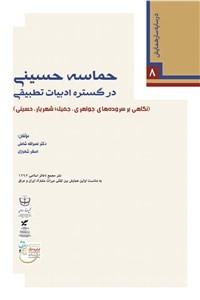 نسخه دیجیتالی کتاب حماسه حسینی در گستره ادبیات تطبیقی