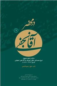 نسخه دیجیتالی کتاب در محضر آقا نجفی - جلد اول