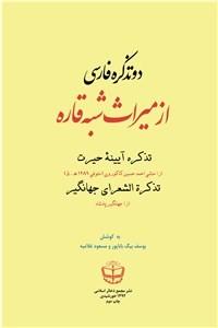 نسخه دیجیتالی کتاب دو تذکره فارسی از میراث شبه قاره