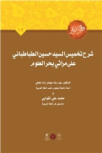 نسخه دیجیتالی کتاب شرح تخمیس السید حسین الطباطبائی علی مراثی بحرالعلوم