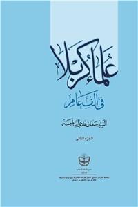 نسخه دیجیتالی کتاب علماءالکربلاءفی الف عام - جلد2