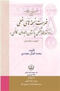 نسخه دیجیتالی کتاب فهرست نسخه های خطی دو کتابخانه شخصی پاکستان
