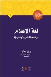 نسخه دیجیتالی کتاب لغه الاعلام فی الصحافه العربیه و الفارسیه