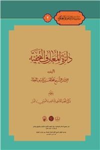نسخه دیجیتالی کتاب دایره المعارف لنجفیه