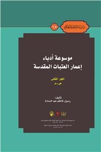 نسخه دیجیتالی کتاب موسوعه ادباء اعمار العتبات المقدسه - الجزء الثانی