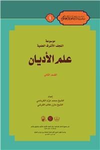 نسخه دیجیتالی کتاب علم الادیان - موسوعه النجف الاشرف العلمیه - القسم الثانی