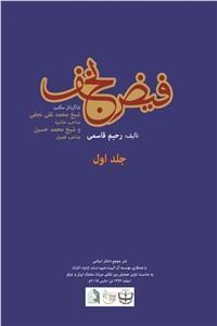نسخه دیجیتالی کتاب فیض نجف - جلد اول