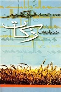 نسخه دیجیتالی کتاب 114 نکته از قرآن کریم درباره ی زکات
