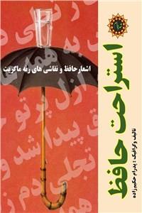 نسخه دیجیتالی کتاب استراحت حافظ