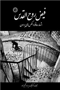 نسخه دیجیتالی کتاب فیض روح القدس - اشعار حافظ و عکس های برسون