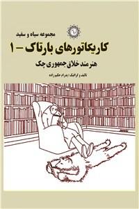 نسخه دیجیتالی کتاب کاریکاتورهای بارتاک - جلد1