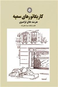نسخه دیجیتالی کتاب کاریکاتورهای سمپه