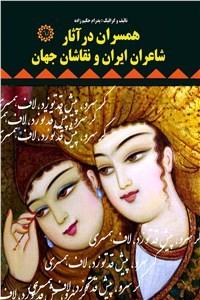 نسخه دیجیتالی کتاب همسران در آثار شاعران ایران و نقاشان جهان