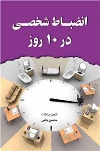 نسخه دیجیتالی کتاب انضباط شخصی در 10 روز
