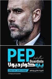 نسخه دیجیتالی کتاب سه گانه ای از پپ گواردیولا