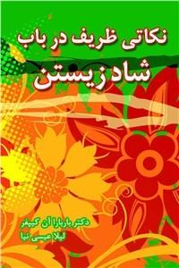 نسخه دیجیتالی کتاب نکاتی ظریف درباب شاد زیستن