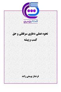 نسخه دیجیتالی کتاب نحوه عملی دعاوی سرقفلی و حق کسب و پیشه