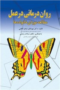 نسخه دیجیتالی کتاب روان درمانی در عمل