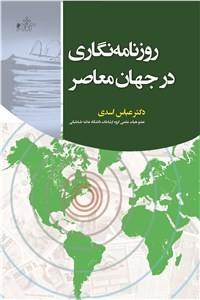 نسخه دیجیتالی کتاب روزنامه نگاری در جهان معاصر