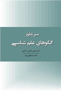نسخه دیجیتالی کتاب سیر تطور الگوهای علم شناسی