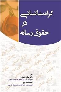 نسخه دیجیتالی کتاب کرامت انسانی در حقوق رسانه