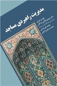 نسخه دیجیتالی کتاب مدیریت راهبردی مساجد