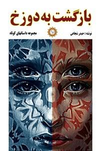 نسخه دیجیتالی کتاب بازگشت به دوزخ