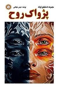 نسخه دیجیتالی کتاب پژواک روح