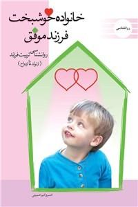 نسخه دیجیتالی کتاب خانواده خوشبخت، فرزند موفق