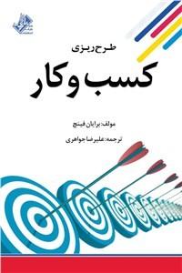 نسخه دیجیتالی کتاب طرح ریزی کسب و کار