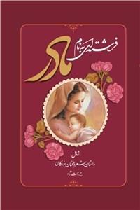 نسخه دیجیتالی کتاب فرشته ای به نام مادر