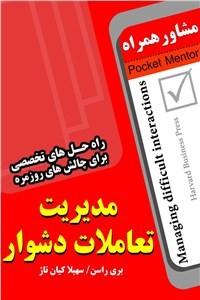 نسخه دیجیتالی کتاب مدیریت تعاملات دشوار