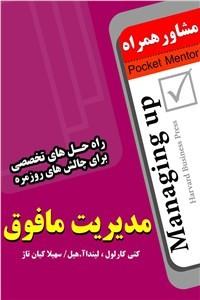 نسخه دیجیتالی کتاب مدیریت مافوق
