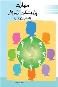 نسخه دیجیتالی کتاب مهارت پژوهشگری در آموزش (اقدام پژوهی)