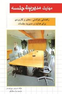 نسخه دیجیتالی کتاب مهارت مدیریت جلسه