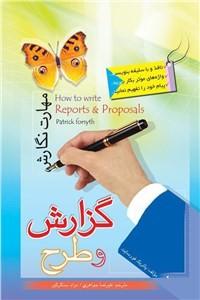 نسخه دیجیتالی کتاب مهارت نگارش، گزارش و طرح