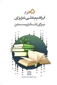 نسخه دیجیتالی کتاب پنج اثر از ابراهیم علی عزیزی برای شاد زیستن